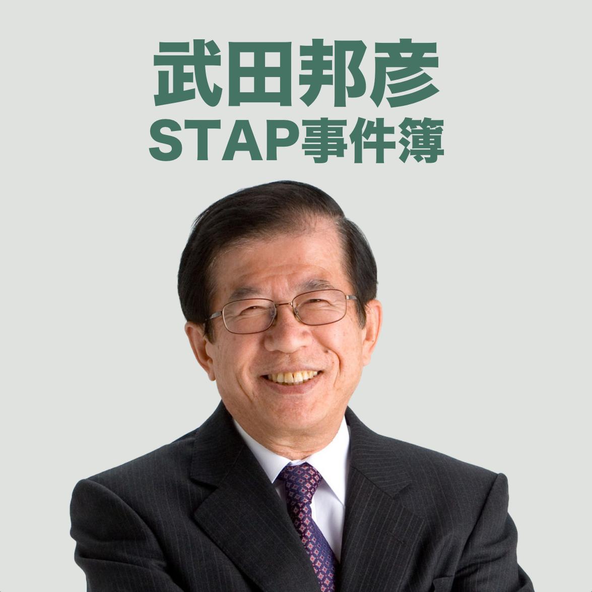 STAP事件簿